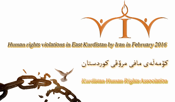 Human Rights Violations in East Kurdistan by Iran in February 2016