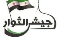 Statement by Jaysh Al Thuwar (Army of Revolutionaries)