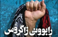 Iran's Uprising in Kurdish Eyes